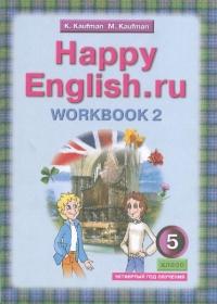 Happy English.ru 5 кл. Рабочая тетрадь 4й год обучения часть 2я